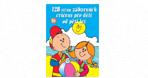 Dětská literatura